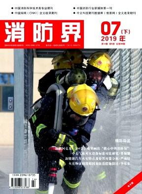 消防界杂志