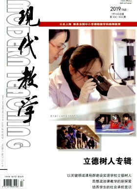 现代教学杂志