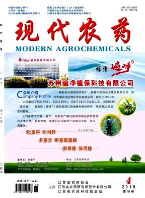 现代农药杂志