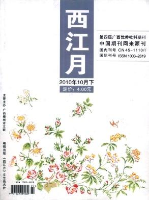 西江月杂志