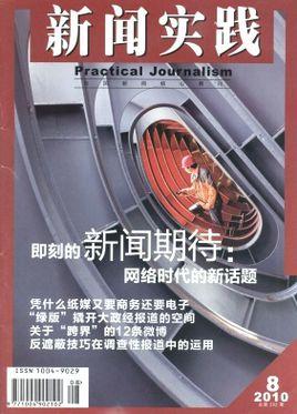 新闻实践杂志
