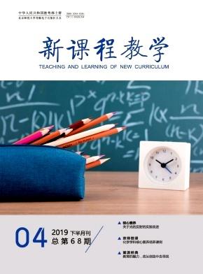 新课程教学杂志