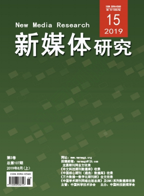新媒体研究杂志