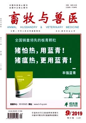 畜牧与兽医杂志