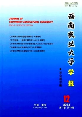 西南农业大学学报杂志
