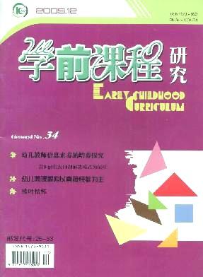 学前课程研究杂志