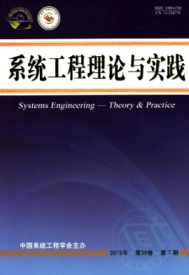 系统工程理论与实践杂志
