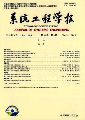 系统工程学报杂志