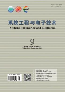 系统工程与电子技术杂志