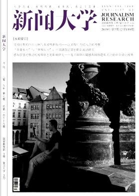 新闻大学杂志