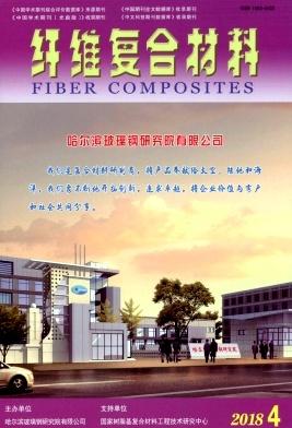 纤维复合材料杂志