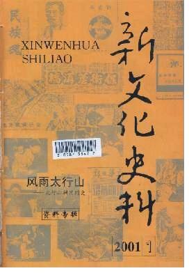 新文化史料杂志