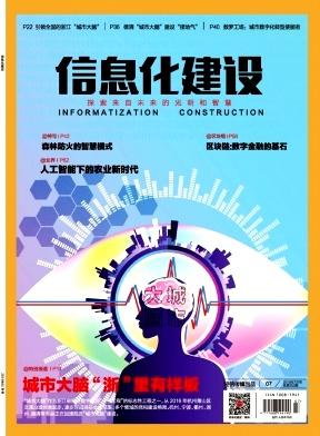 信息化建设杂志