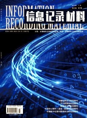 信息记录材料杂志