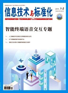 信息技术与标准化杂志