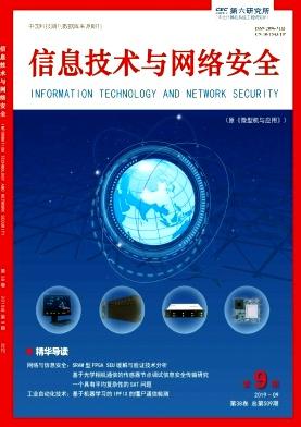 信息技术与网络安全杂志