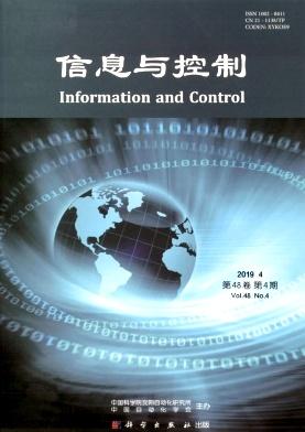 信息与控制杂志