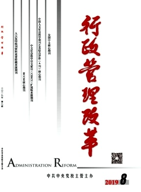 行政管理改革杂志