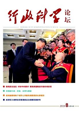 行政科学论坛杂志