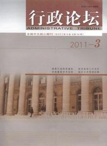 行政论坛杂志