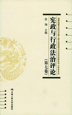 宪政与行政法治评论杂志