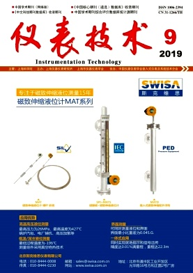 仪表技术杂志