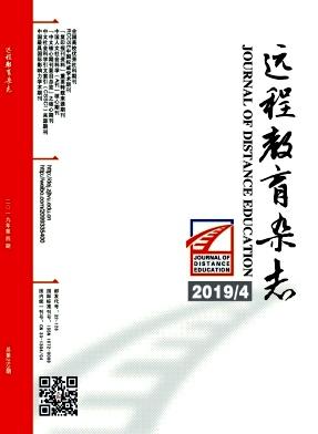 远程教育杂志