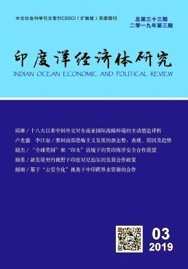 印度洋经济体研究杂志