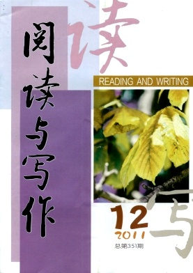 阅读与写作杂志