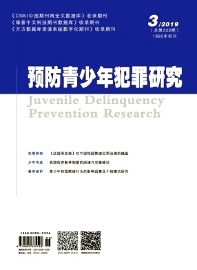 预防青少年犯罪研究杂志