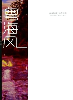 粤海风杂志