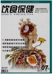 饮食保健杂志