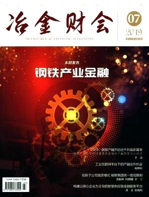 冶金财会杂志