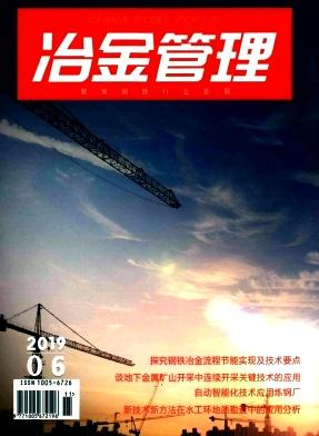 冶金管理杂志