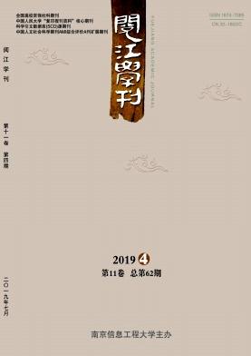 阅江学刊杂志