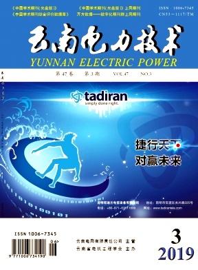 云南电力技术杂志