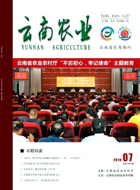 云南农业杂志
