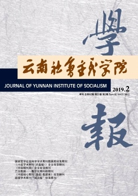 云南社会主义学院学报杂志