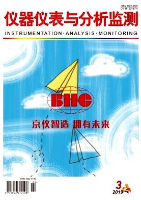 仪器仪表与分析监测杂志