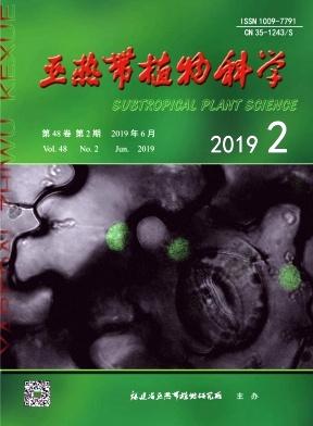 亚热带植物科学杂志