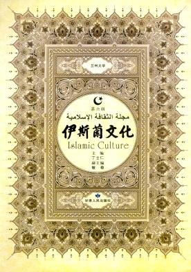 伊斯兰文化杂志