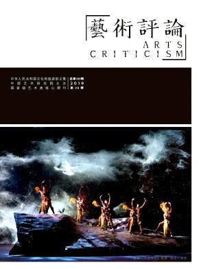 艺术评论杂志