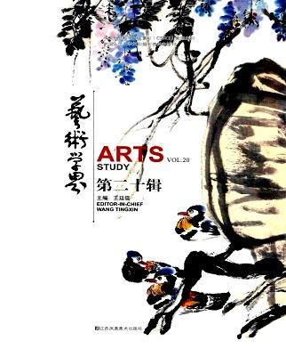 艺术学界杂志