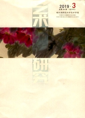 艺术研究杂志