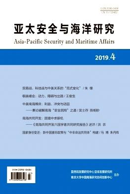 亚太安全与海洋研究杂志