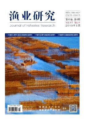 渔业研究杂志