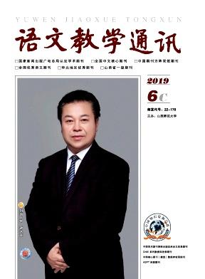 语文教学通讯杂志