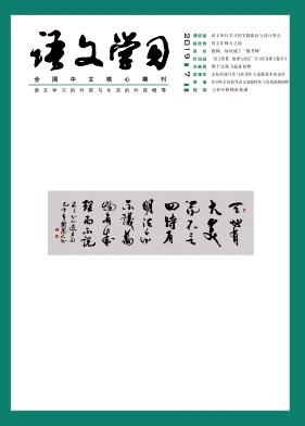 语文学习杂志