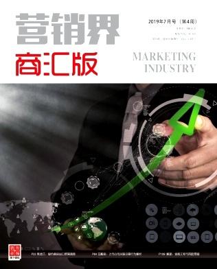 营销界杂志