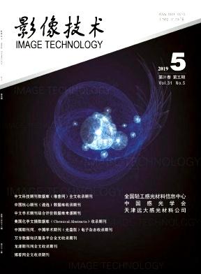 影像技术杂志